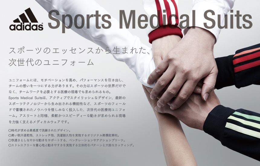 adidasアディダス-メディカルウェア