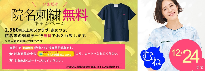 \2,980以上のスクラブ商品で刺繍無料キャンペーン