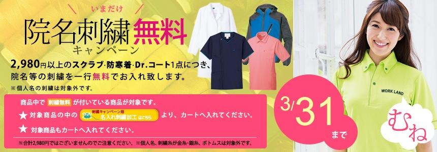 \2,980以上のWhisel商品で刺繍無料キャンペーン