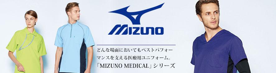 MIZUNOのスクラブ