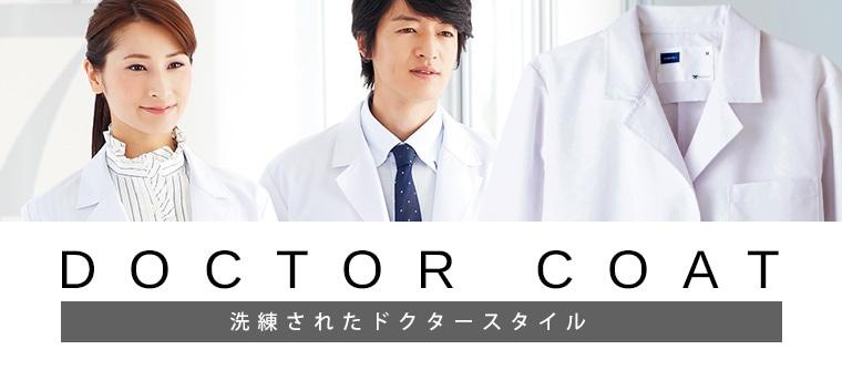 おすすめのドクターコート