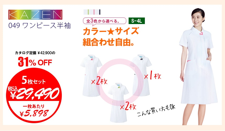 [KAZEN] ワンピース-よりどり5点28,958円