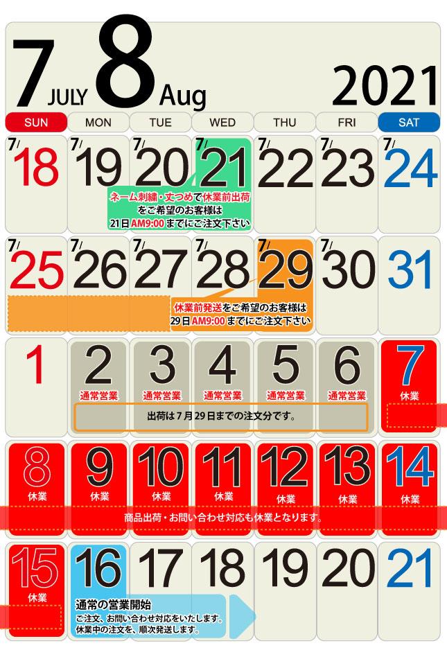 2021夏季営業日カレンダー