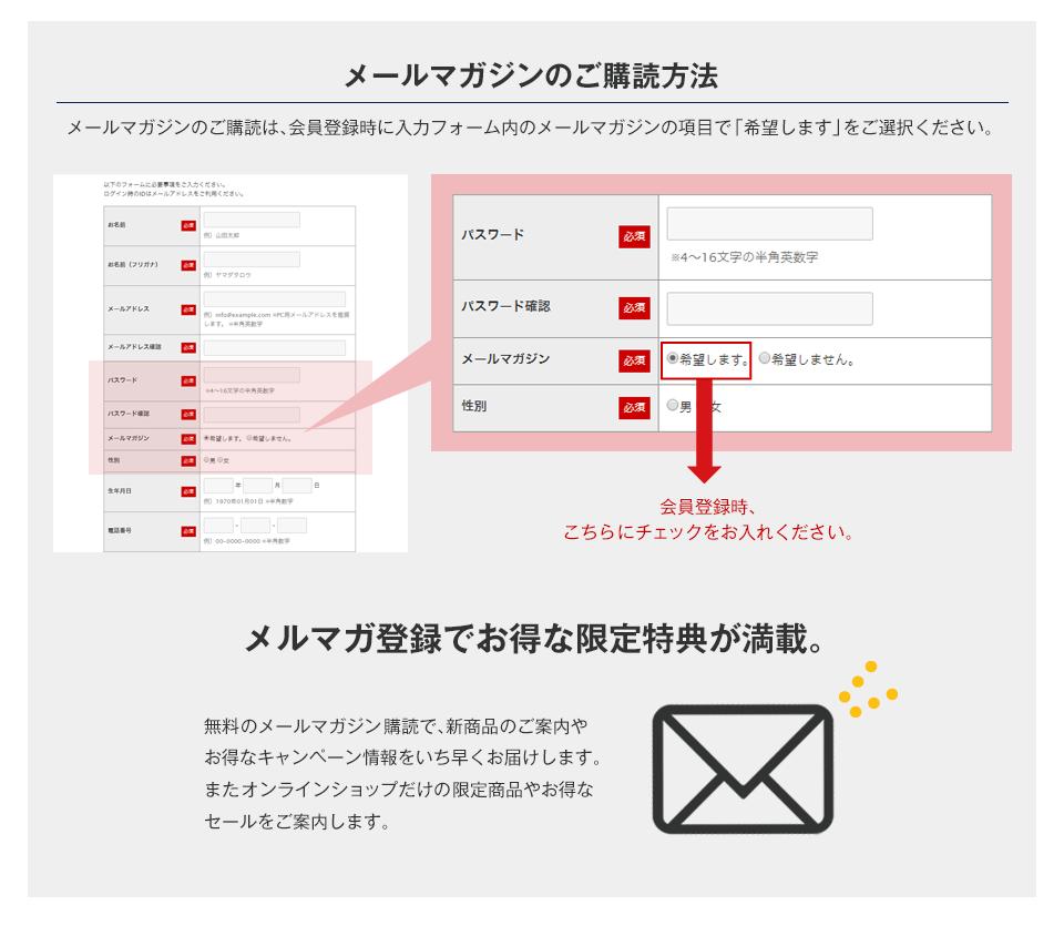 メールマガジンのご登録方法