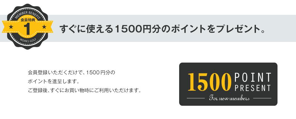 特典1 1500ポイント プレゼント
