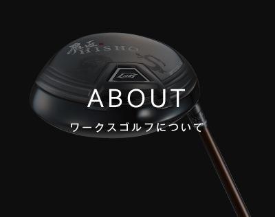 worksゴルフのご紹介