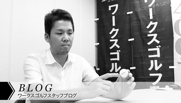 BLOG ワークスゴルフスタッフブログ