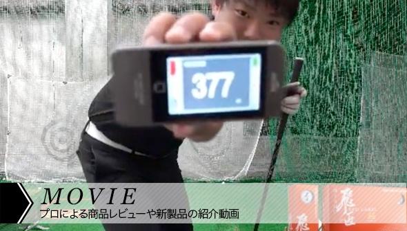 MOVIE プロによる商品レビューや新製品の紹介動画