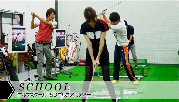 SCHOOL T&Dゴルフアカデミー