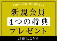 新規会員登録で4つの特典
