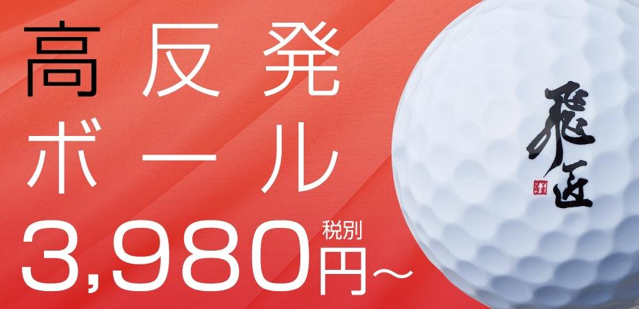 高反発ゴルフボール