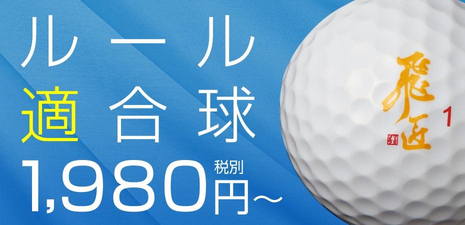 適合ゴルフボール