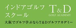 インドアゴルフスクール T&D GOLF ACADEMY 大阪でゴルフ学ぶならT&Dゴルフアカデミー