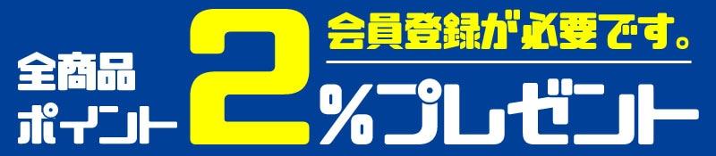 ポイント2%
