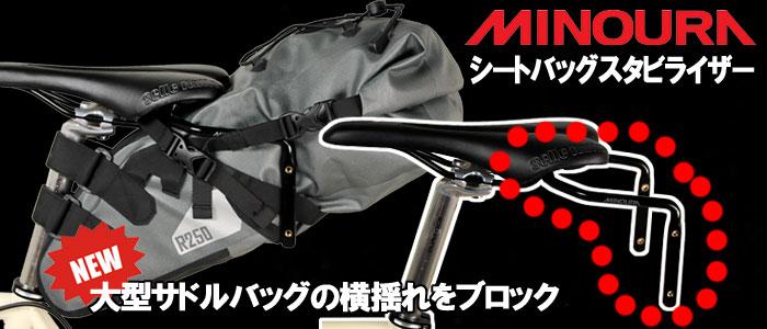 ミノウラ 大型サドルバッグ
