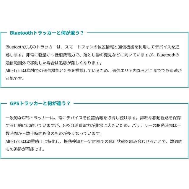 BluetoothトラッカーやGPSトラッカーと何が違う?