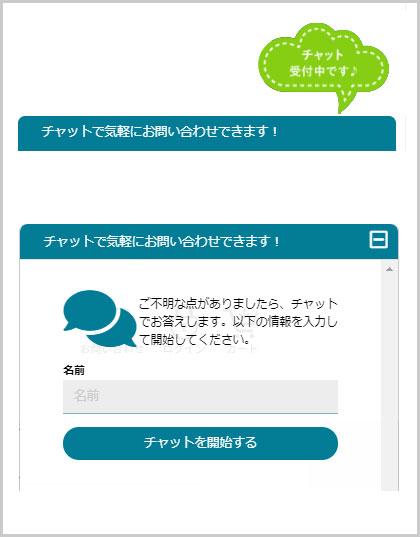 「即返答」チャットサービス開始!在庫・納期・質問などお気軽にどうぞ。