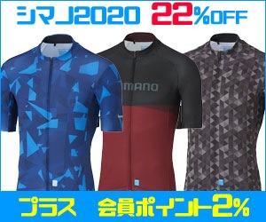 シマノ 2020 サイクルウェアー