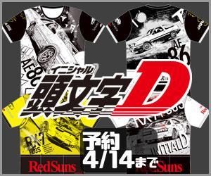 頭文字DツーリングTシャツ 〜4/14