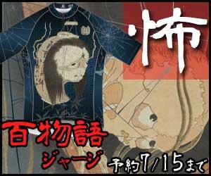 北斎北斎 百物語 〜7/15