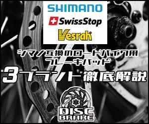 シマノ互換ロードバイク用ブレーキパッド、3ブランド徹底解説