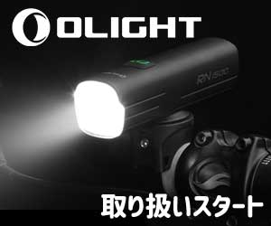 olight オーライト