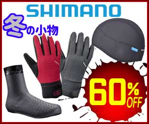 シマノ 冬物 グローブ sale セール
