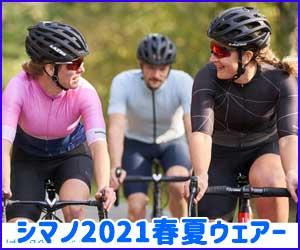 シマノ 2021 春夏ウェアー