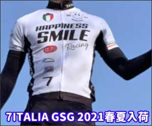 7ita 7bicycle GSG sevenitalia