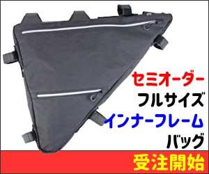 フルサイズ フレームインナーバッグ