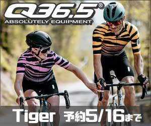 Q36.5 tiger 5/16まで