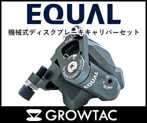 EQUAL 機械式ディスクブレーキキャリパー