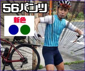 筧五郎氏監修モデル 56レーパン