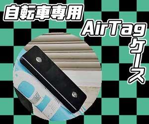 エアタグ airtag apple アップル