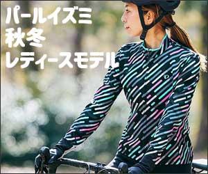 パールイズミ 2021-22秋冬モデル