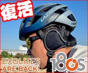 180s exolite