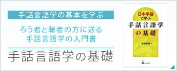 【書籍+DVD】日本手話で学ぶ 手話言語学の基礎