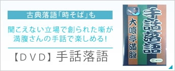 【DVD】手話落語