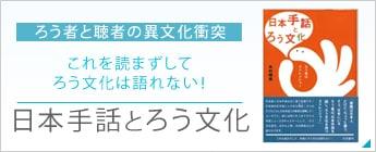 【書籍】日本手話とろう文化—ろう者はストレンジャー