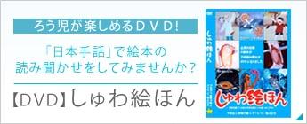 【DVD】しゅわ絵本