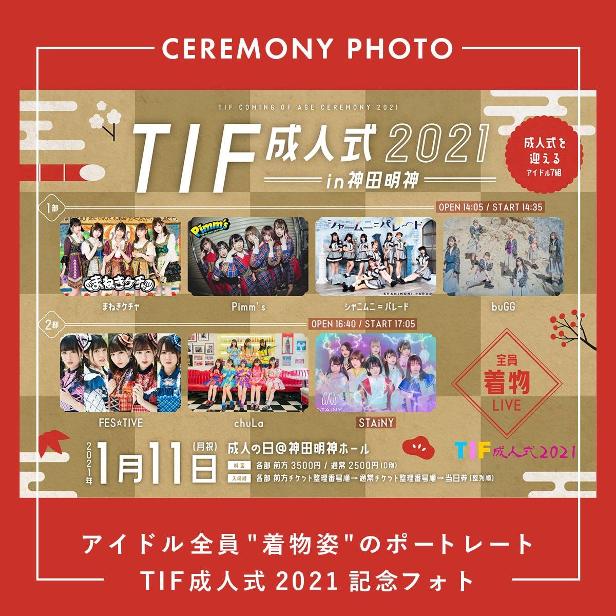 【TIF成人式 2021 in 神田明神】記念写真販売