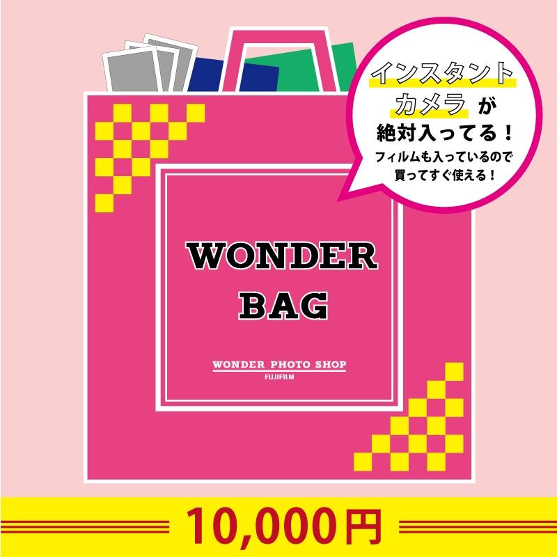 ワンダーバッグ 10,000円