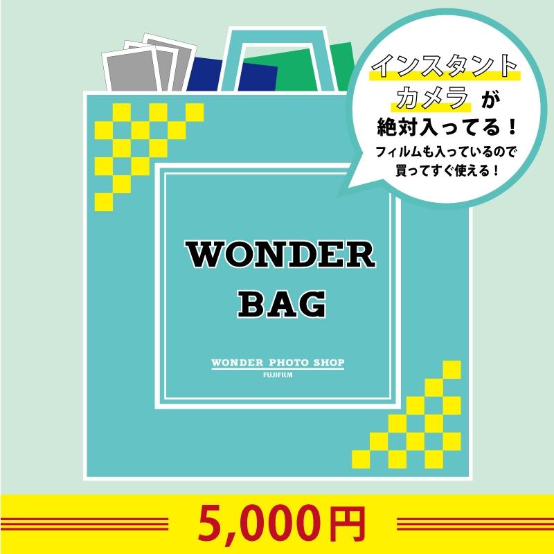 ワンダーバッグ 5,000円