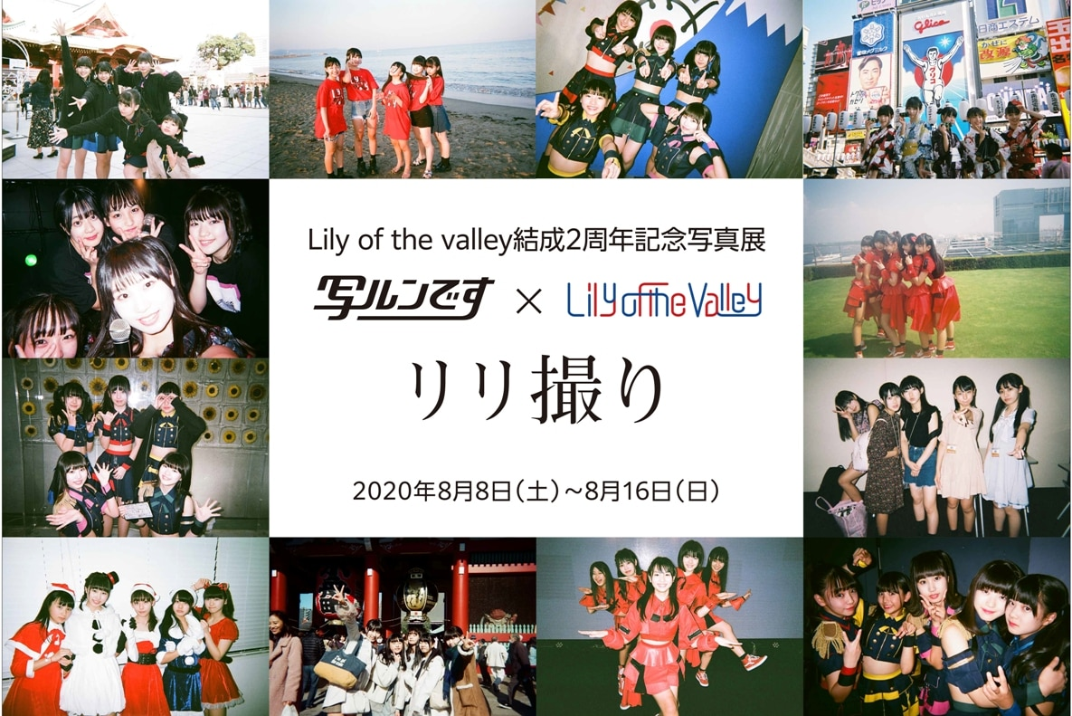 Lily of the valley 結成2周年記念写真展「写ルンです×リリ撮り」