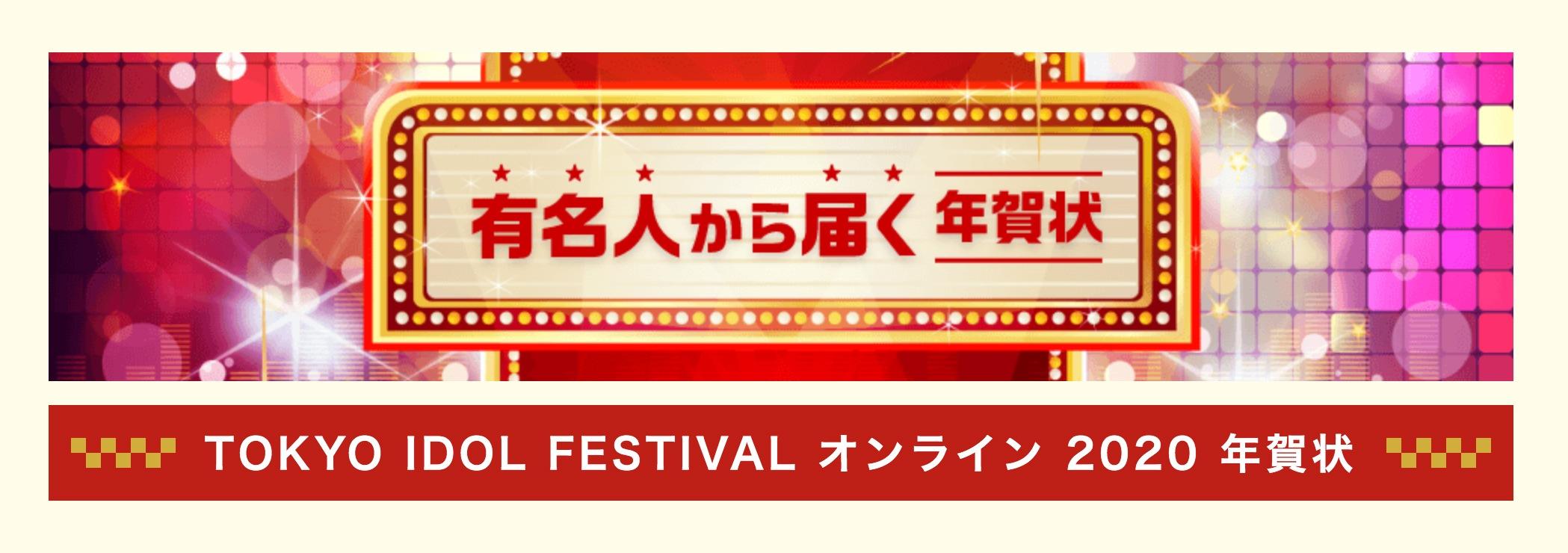 TOKYO IDOL FESTIVAL オンライン 2020 年賀状