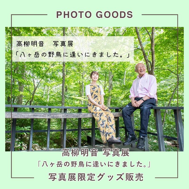 高柳明音 写真展「八ヶ岳の野鳥に逢いにきました。」写真展限定グッズ販売