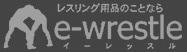 レスリング用品のe-werstle