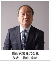 横山衣装株式会社 代表 横山良治