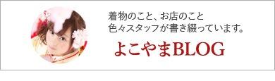 よこやまスタッフブログ