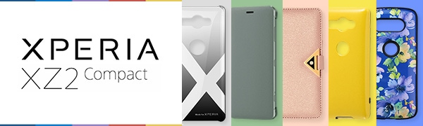 Xperia XZ2 Compactのカバーはこちら